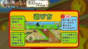 【レース】あの男が帰ってきた!今度はカートでコイン集めだ!【カートでコイン】 (2)