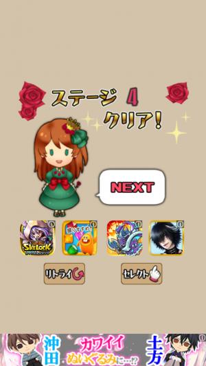 脱出ゲーム いばら姫 (8)
