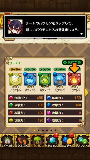 【攻略:バウンドモンスターズ#0】バウンドモンスターズとは? (3)