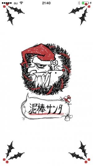 【判決】サンタクロース5年を命ずる。 (1)