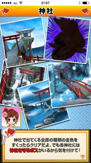 金魚の達人~暇つぶし無料の金魚すくい(金魚釣り)RPGゲーム (7)