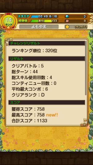 【攻略:バウンドモンスターズ#4】スペシャルクエスト (1)