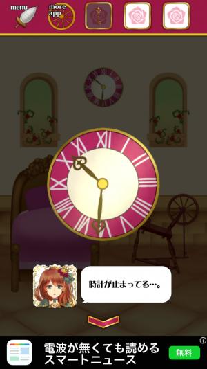 脱出ゲーム いばら姫 (4)