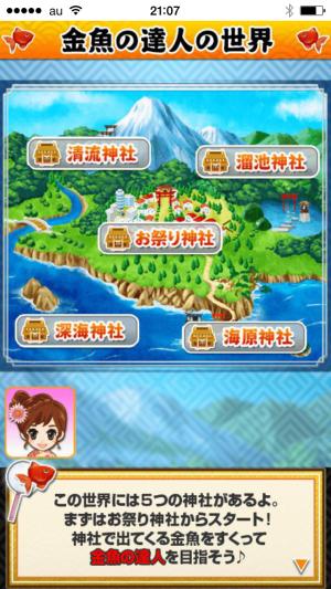 金魚の達人~暇つぶし無料の金魚すくい(金魚釣り)RPGゲーム (5)