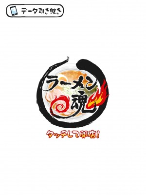 今日からラーメン店の店長にラーメン魂!!【ラーメン魂】 (8)