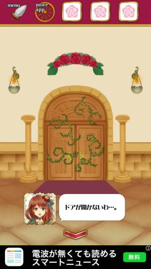 脱出ゲーム いばら姫 (3)