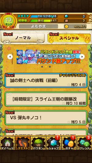 【攻略:バウンドモンスターズ#4】スペシャルクエスト (2)