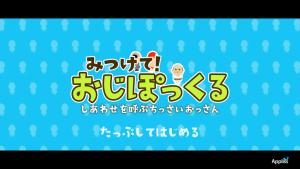【アドベンチャー】ちっこいおっさん妖精とドキドキほんわか生活!【ちっさいおっさん収集ゲーム みつけて!おじぽっくる】 (1)