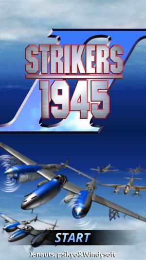 ストライカーズ 1945-2 (1)