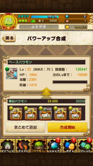 【攻略:バウンドモンスターズ#4】スペシャルクエスト (5)