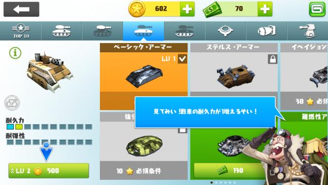 ぷち戦車隊~オンライン戦線~ (8)