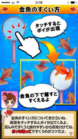 金魚の達人~暇つぶし無料の金魚すくい(金魚釣り)RPGゲーム (10)