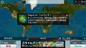 君の手で人類を絶滅させろ!そして、伝染病の恐ろしさを実感せよ!【Plague Inc. -伝染病株式会社-】 (7)