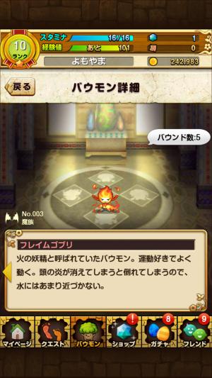 【攻略:バウンドモンスターズ#0】バウンドモンスターズとは? (6)
