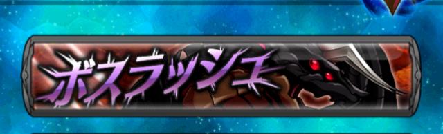 【攻略:ユニゾンリーグ:イベント#2】ユニゾンリーグ 襲来!ボスラッシュ!その1 (7)
