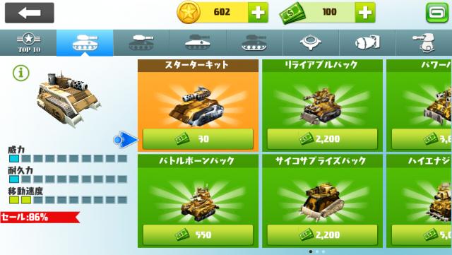 ぷち戦車隊~オンライン戦線~ (7)