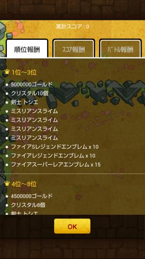 【攻略:バウンドモンスターズ#4】スペシャルクエスト (4)
