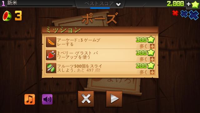 Fruit Ninja Free (3)
