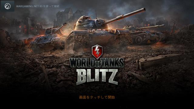 World of Tanks Blitz (1)