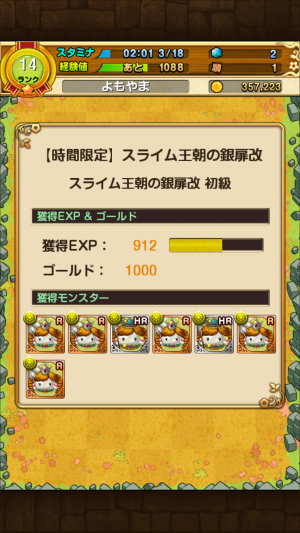 【攻略:バウンドモンスターズ#4】スペシャルクエスト (7)