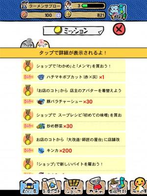 今日からラーメン店の店長にラーメン魂!!【ラーメン魂】 (5)