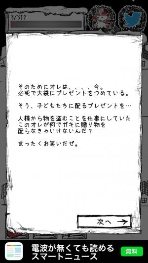 【判決】サンタクロース5年を命ずる。 (9)