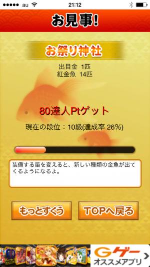 金魚の達人~暇つぶし無料の金魚すくい(金魚釣り)RPGゲーム (12)