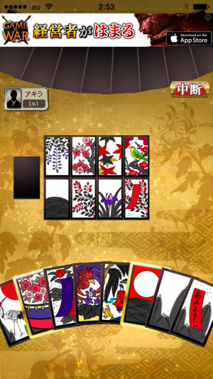 老若男女、問わず熱い!雅な花札で優雅な勝利を刻む花札ゲーム!【花札MIYABI】 (2)