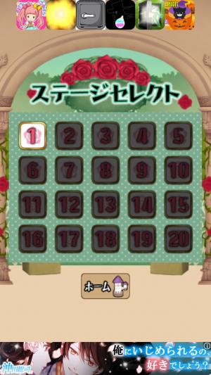 脱出ゲーム いばら姫 (2)