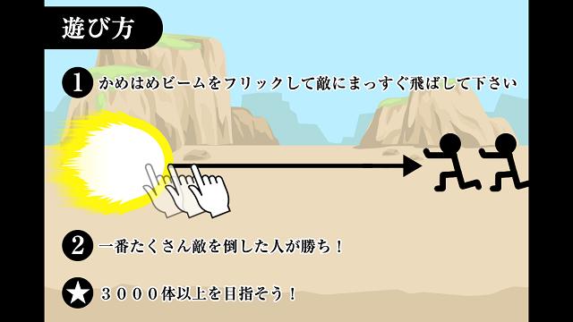 かめはめ波、それは男のロマン!気を溜めてぶっぱなすゲーム【かめはめビーム!】 (6)