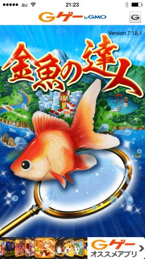 金魚の達人~暇つぶし無料の金魚すくい(金魚釣り)RPGゲーム (1)