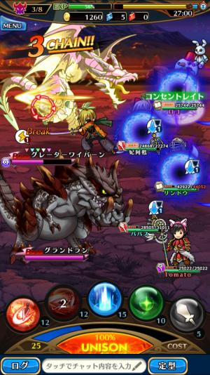 【攻略:ユニゾンリーグ:イベント#2】ユニゾンリーグ 襲来!ボスラッシュ!その1 (4)