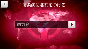 君の手で人類を絶滅させろ!そして、伝染病の恐ろしさを実感せよ!【Plague Inc. -伝染病株式会社-】 (6)