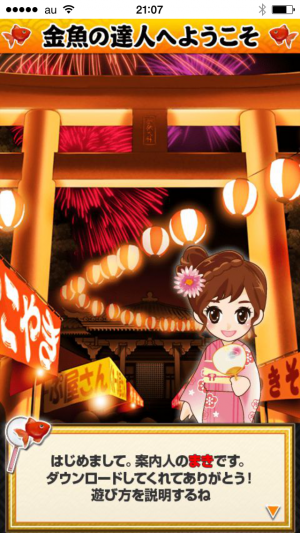 金魚の達人~暇つぶし無料の金魚すくい(金魚釣り)RPGゲーム (4)