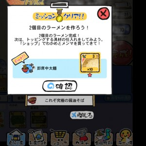 今日からラーメン店の店長にラーメン魂!!【ラーメン魂】 (6)