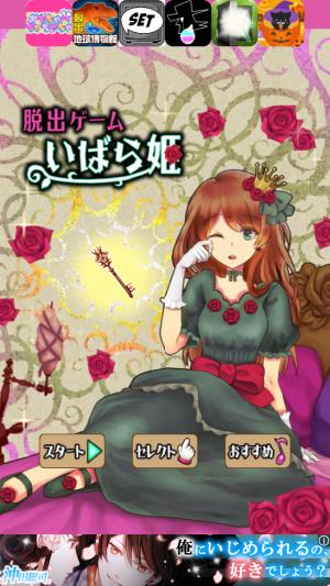 脱出ゲーム いばら姫 (1)