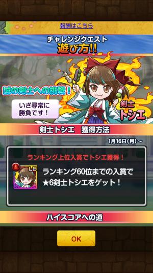 【攻略:バウンドモンスターズ#4】スペシャルクエスト (3)