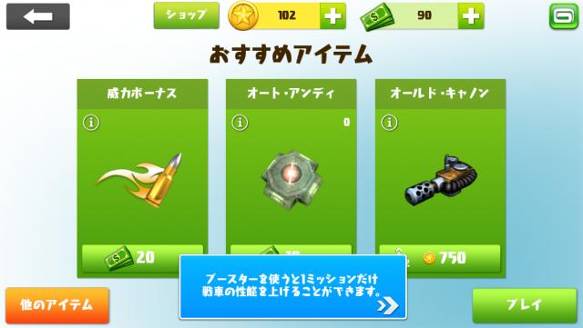 ぷち戦車隊~オンライン戦線~ (10)