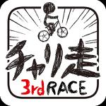 たくさんのギミックと懐かしさの融合!チャリ走3rd Race!【チャリ走3rd Race】
