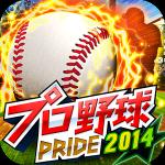 圧巻の3Dバッティングが魅力の本格派野球ゲーム【プロ野球PRIDE2014】