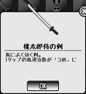 【攻略:鬼畜桃太郎】財宝紹介 剣系 (2)