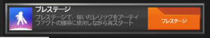 【攻略:Tap Titans】 基本情報 プレステージについて (1)