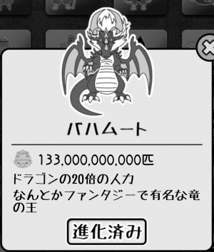 【攻略:鬼畜桃太郎】お供紹介 ドラゴン系 (3)