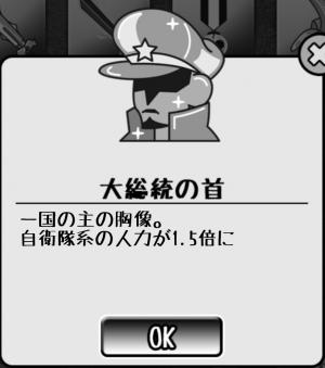 【攻略:鬼畜桃太郎】財宝紹介 お供系 (5)