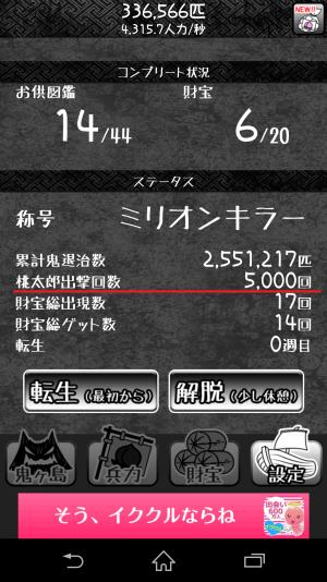 【攻略:鬼畜桃太郎】財宝紹介 剣系 (1)
