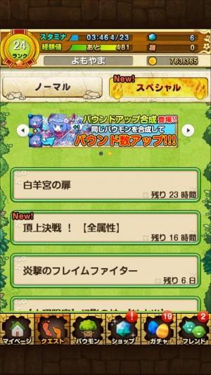 【攻略:バウンドモンスターズ#9】バウンドモンスターズ~ボスドロップを狙ってみよう~ (5)