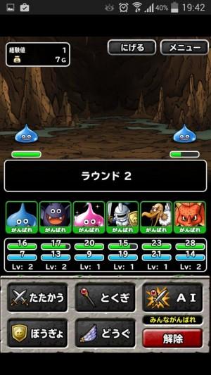 ドラゴンクエストモンスターズ スーパーライト (38)