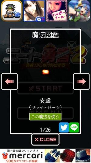 ニート勇者2 (8)