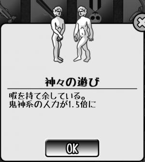 【攻略:鬼畜桃太郎】財宝紹介 お供系 (10)
