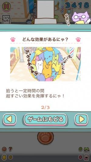 みっちりねこ だっしゅ (11)